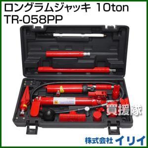 イリイ ロングラムジャッキ 10ton TR-058PP|truetools
