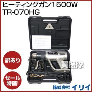 訳あり品 イリイ ヒーティングガン 1500W  TR-070HG|truetools