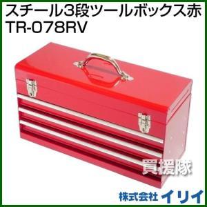 イリイ スチール3段ツールボックス赤 TR-078RV|truetools