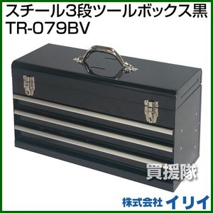 イリイ スチール3段ツールボックス黒 TR-079BV|truetools