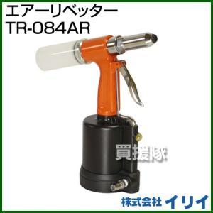 イリイ エアーリベッター TR-084AR|truetools