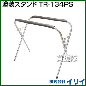 イリイ 塗装スタンド TR-134PS truetools
