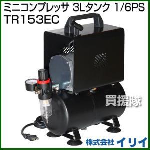 イリイ ミニコンプレッサ 3Lタンク 1/6PS TR153EC|truetools