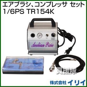 イリイ エアブラシ、コンプレッサ セット 1/6PS TR154K|truetools
