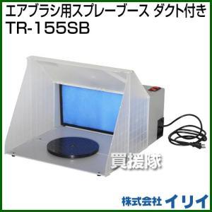 イリイ エアブラシ用スプレーブース ダクト付き TR-155SB|truetools