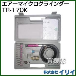 イリイ エアーマイクログラインダー TR-170K|truetools