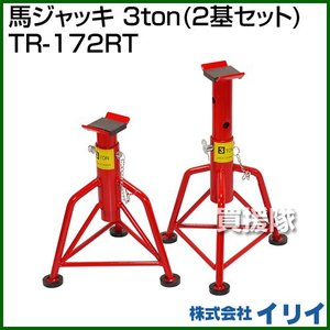 イリイ 馬ジャッキ 3ton 2基セット TR-172RT|truetools