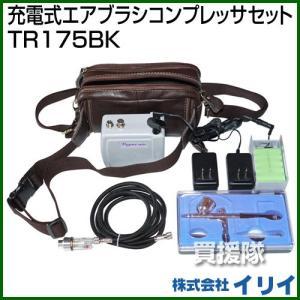 イリイ 充電式エアブラシコンプレッサセット TR175BK|truetools