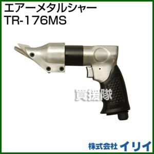 イリイ エアーメタルシャー TR-176MS|truetools