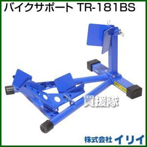 イリイ バイクサポート TR-181BS|truetools