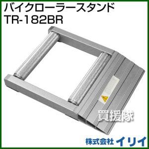 イリイ バイクローラースタンド TR-182BR|truetools