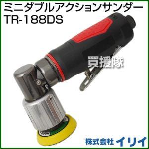 イリイ ミニダブルアクションサンダー TR-188DS truetools