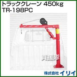 イリイ トラッククレーン 450kg TR-198PC|truetools