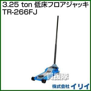 イリイ 3.25 ton 低床フロアジャッキ TR-266FJ|truetools