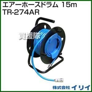 イリイ エアーホースドラム 15m TR-274AR|truetools