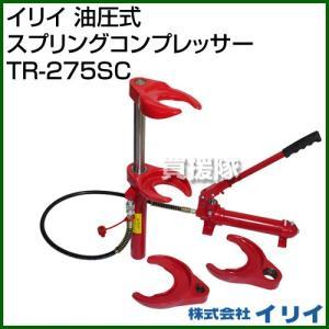 イリイ 油圧式スプリングコンプレッサー TR-275SC|truetools
