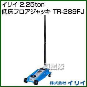 イリイ 2.25ton 低床フロアジャッキ TR-289FJ|truetools