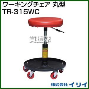 イリイ ワーキングチェア 丸型 TR-315WC|truetools