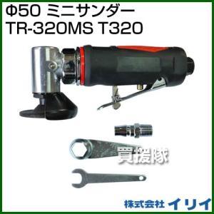 イリイ Φ50 ミニサンダーTR-320MS T320|truetools