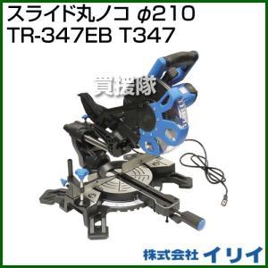イリイ スライド丸ノコ φ210 TR-347EB T347|truetools