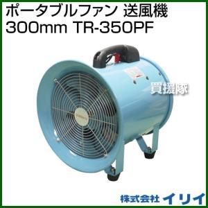 イリイ ポータブルファン 送風機 300mm TR-350PF|truetools