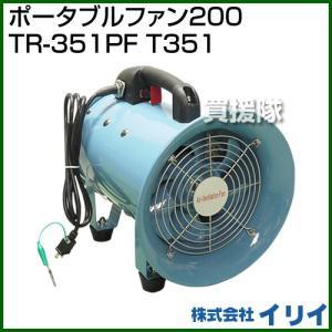 イリイ ポータブルファン200 TR-351PF T351|truetools