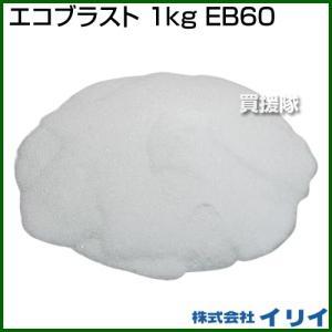 イリイ エコブラスト (1kg) EB60|truetools