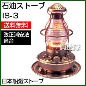 日本船燈ストーブ 石油ストーブ ゴールドフレーム IS-3 truetools