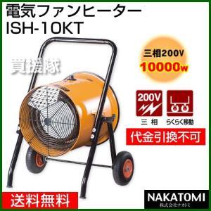(法人限定)ナカトミ 電気ファンヒーター ISH-10KT 業務用/暖房器具|truetools