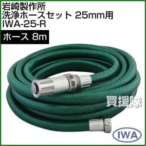 岩崎製作所 洗浄ホースセット25mm用 IWA-25-R|truetools