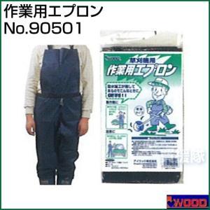 アイウッド iwood 作業用エプロン 防水タイプ フリーサイズ 90501|truetools