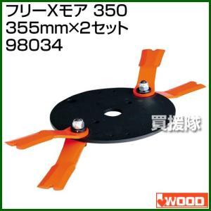 アイウッド フリーXモア 350 98034|truetools
