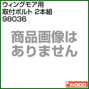 アイウッド ウィングモア用 取付ボルト 2本組 98036|truetools
