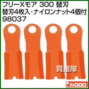 アイウッド フリーXモア 300 替刃 替刃4枚入・ナイロンナット4個付 98037|truetools