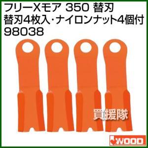 アイウッド フリーXモア 350 替刃 替刃4枚入・ナイロンナット4個付 98038|truetools