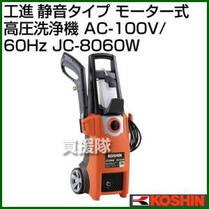 工進 静音タイプ モーター式高圧洗浄機 AC-100V/60Hz JC-8060W|truetools