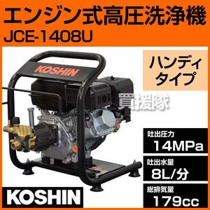 工進 エンジン式高圧洗浄機 JCE-1408U|truetools