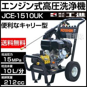 工進 エンジン式高圧洗浄機 15mpa 車輪付タイプ JCE-1510UK 212cc|truetools
