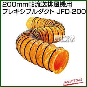 ナカトミ 200mm軸流送排風機用フレキシブルダクト JFD-200 カラー:黄色|truetools