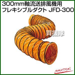 ナカトミ 300mm軸流送排風機用フレキシブルダクト JFD-300 カラー:オレンジ|truetools