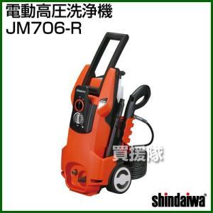新ダイワ 電動高圧洗浄機 JM706-R|truetools