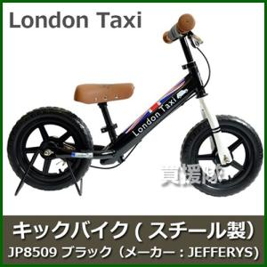 LONDON TAXI キックバイク スチール製 ブラック メーカー:JEFFERYS JP8509 avt|truetools