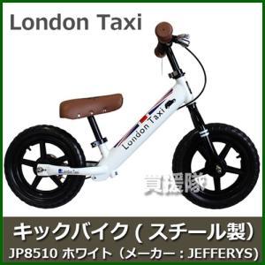 LONDON TAXI キックバイク スチール製 ホワイト メーカー:JEFFERYS JP8510 avt|truetools