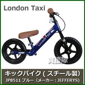LONDON TAXI キックバイク スチール製 ブルー メーカー:JEFFERYS JP8511 avt|truetools