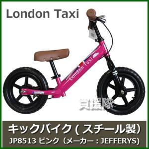 LONDON TAXI キックバイク スチール製 ピンク メーカー:JEFFERYS JP8513 avt|truetools