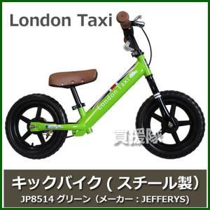 LONDON TAXI キックバイク スチール製 グリーン メーカー:JEFFERYS JP8514 avt|truetools
