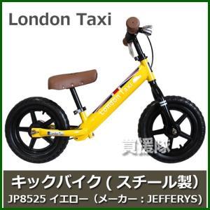 LONDON TAXI キックバイク スチール製 イエロー メーカー:JEFFERYS JP8525 avt|truetools