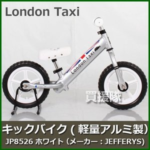 LONDON TAXI キックバイク 軽量アルミ製 銀/白 メーカー:JEFFERYS JP8526 avt|truetools