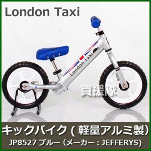 LONDON TAXI キックバイク 軽量アルミ製 銀/藍 メーカー:JEFFERYS JP8527 avt|truetools