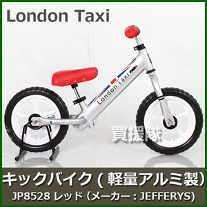 LONDON TAXI キックバイク 軽量アルミ製 レッド メーカー:JEFFERYS JP8528 avt|truetools